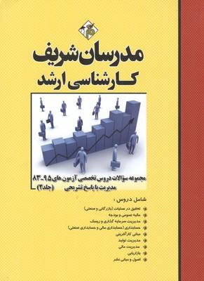 كارشناسي ارشد سوالات 95-83 مديريت جلد2 (افقهي فريماني) مدرسان شريف