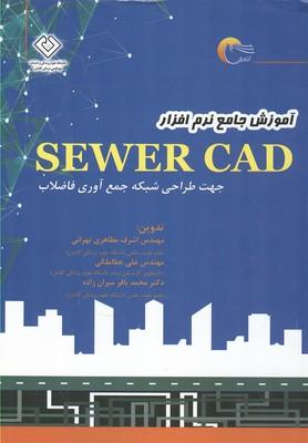 آموزش جامع نرم افزار SEWER CAD طراحي شبكه جمع آوري فاضلاب (مظاهري تهراني) مرسل