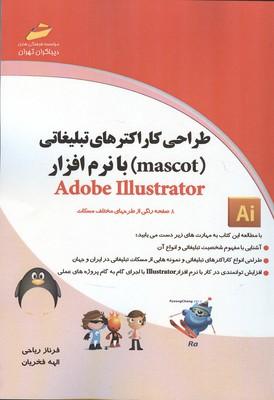 طراحي كاراكترهاي تبليغاتي(mascot)نرم افزارadobeillustrator(رياحي)ديباگران
