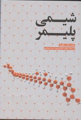 شيمي پليمر گوپتا (استاد موحد)جهاد دانشگاهي مشهد