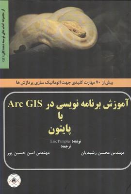 آموزش برنامه نويسي در Arc GIS با پايتون (رشيديان) ماهواره