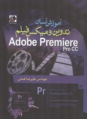 آموزش آسان تدوين و ميكس فيلم Adobe Premiere pro cc (همتي) بيشه