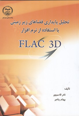 تحليل پايداري فضاهاي زيرزميني با FLAC 3D (قاسم پور) جهاد اميركبير