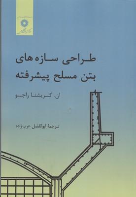 طراحي سازه هاي بتن مسلح پيشرفته راجو (عرب زاده) مركز نشر