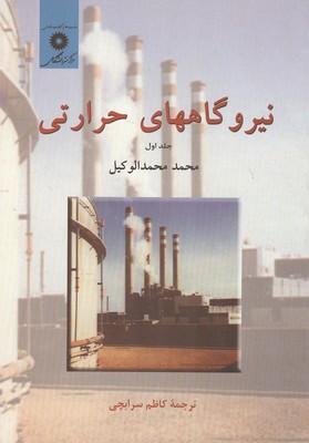 نيروگاههاي حرارتي محمد الوكيل (سرابچي) مركز نشر