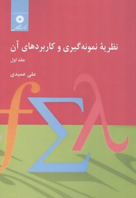 نظريه نمونه گيري و كاربردهاي آن جلد 1 (عميدي) مركز نشر