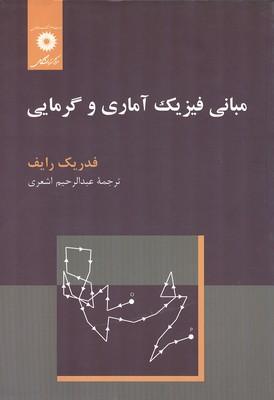 مباني فيزيك آماري و گرمايي رايف (اشعري) مركز نشر