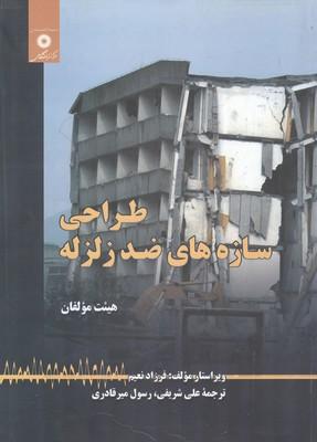 طراحي سازه هاي ضد زلزله هيئت مولفان (علي شريفي) مركز نشر