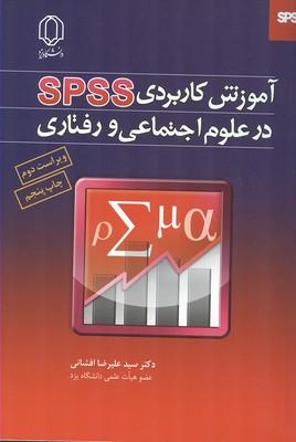 آموزش كاربردي SPSS در علوم اجتماعي و رفتاري (افشاني) دانشگاه يزد