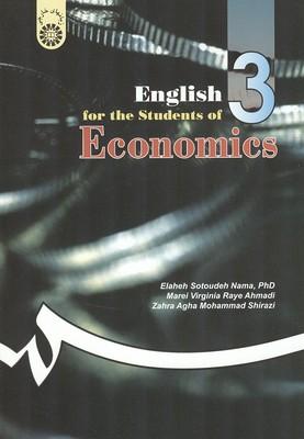 انگليسي براي دانشجويان رشته اقتصاد (ستوده نما) سمت