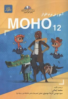 آموزش نرم افزار MOHO 12 (ايماني) ناقوس