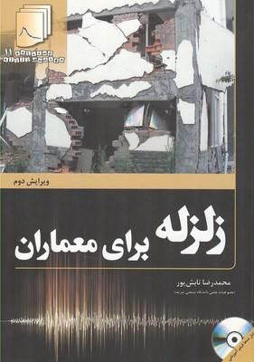 زلزله براي معماران (تابش پور) فدك