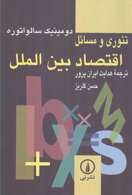 تئوري و مسائل اقتصاد بين الملل سالواتوره (ايران پرور) نشر ني