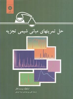 حل تمرينهاي مباني شيمي تجزيه اسكوگ (پورجوادي) مركز نشر