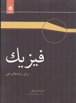 فيزيك براي رشته هاي فني بيوكي (ابوكاظمي) مركز نشر