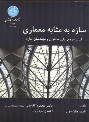سازه به مثابه معماري چارلسون (گلابچي) دانشگاه تهران