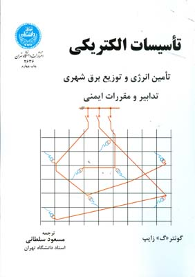تاسيسات الكتريكي زايپ (سلطاني) دانشگاه تهران