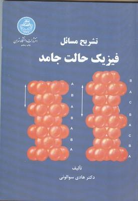 تشريح مسائل فيزيك حالت جامد (سوالوني) دانشگاه تهران