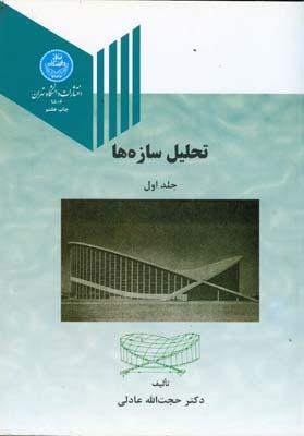 تحليل سازهها جلد 1 (عادلي) دانشگاه تهران