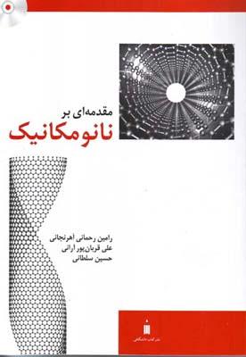مقدمه اي بر نانو مكانيك (رحماني) كتاب دانشگاهي