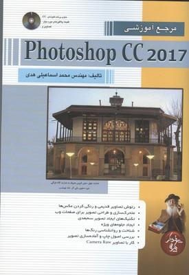 مرجع آموزشي 2017 photoshop cc (اسماعيلي هدي) پندار پارس