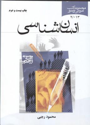 انسان شناسي (رجبي) موسسه آموزشي و پژوهشي امام خميني