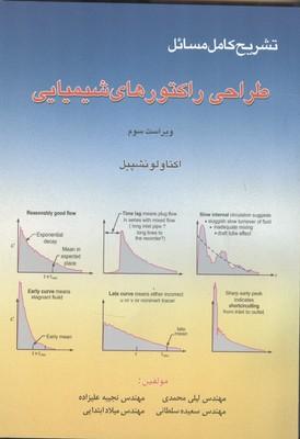 تشريح كامل مسائل طراحي راكتورهاي شيميايي لونشپيل (محمدي) آشينا