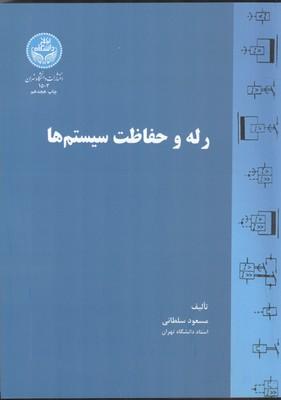 رله و حفاظت سيستم ها (سلطاني) دانشگاه تهران