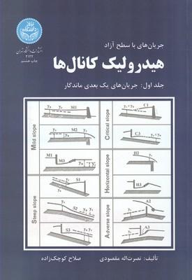 جريان هاي با سطح آزاد هيدروليك كانال ها جلد 1 (مقصودي) دانشگاه تهران