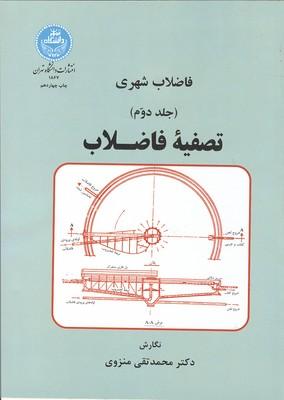 فاضلاب شهري جلد 2 : تصفيه فاضلاب (منزوي) دانشگاه تهران