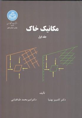 مكانيك خاك جلد 1 (بهنيا) دانشگاه تهران