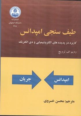 طيف سنجي امپدانس لوويچ (خسروي)دانشگاه اصفهان