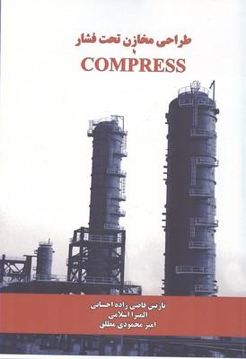 طراحي مخازن تحت فشار با compress (قاضي زاده احساني) انديشه سرا