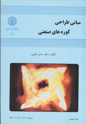 مباني طراحي كوره هاي صنعتي (طوبي) صنعتي اصفهان
