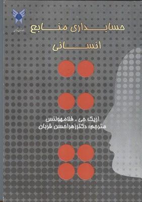 حسابداري منابع انساني فلامهولنس (حسن قربان) آزاد اسلامي واحد تهران مركزي