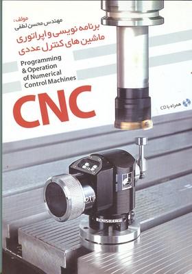 برنامه نويسي و اپراتوري ماشين هاي كنترل عددي كامپيوتري CNC (لطفي) ابرشهر