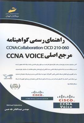 راهنماي رسمي گواهينامه مرجع اصلي ccna volce والنتاين (طه حسن) ديباگران