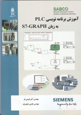 آموزش برنامه نويسي plc به زبان s7-graph (اويسي فر) قديس