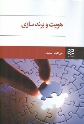 هويت و برند سازي (احمديان) اديبان روز