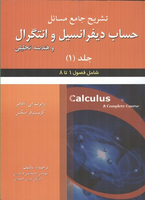 تشريح جامع مسائل حساب ديفرانسيل و انتگرال 1 آدامز (فرامرزي) علوم ايران