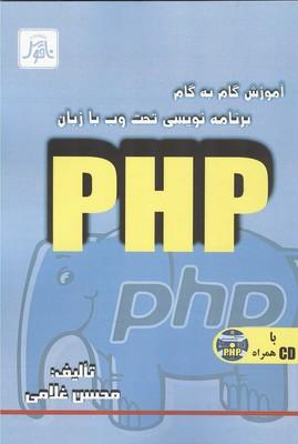 آموزش گام به گام برنامه نويسي تحت وب با زبان php (غلامي) ناقوس