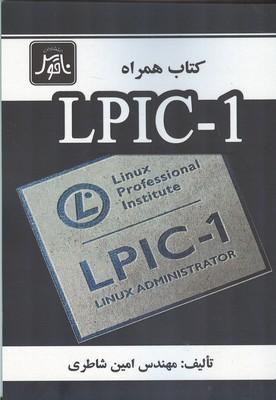 كتاب همراه lpic-1 (شاطري) ناقوس