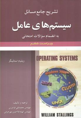 تشريح جامع مسائل سيستم هاي عامل استالينگز (فرامرزي) علوم ايران