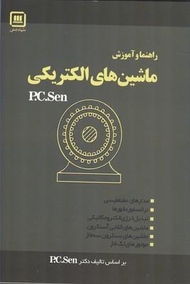 راهنما و آموزش ماشين هاي الكتريكي p.c.sen (شفيع خاني) سها دانش