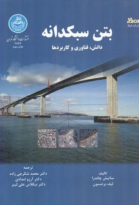 بتن سبكدانه دانش،فناوري و كاربردها چاندرا (شكرچي زاده) دانشگاه تهران