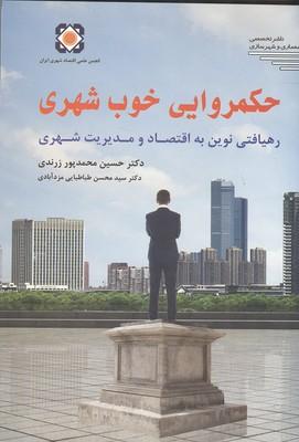 حكمروايي خوب شهري (محمدپور زرندي) طحان