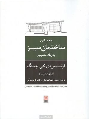 معماري ساختمان سبز به زبان تصوير چينگ (جهان بخش) كتابكده كسري