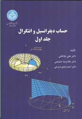 حساب ديفرانسيل و انتگرال جلد 1 (باباخاني) دانشگاه تهران