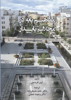مفاهيم پايه دار محلات پايدار فريدمن (مضطرزاده) طحان