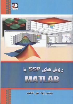 روش هاي SSP با MATLAB (حقي كاكاوند) انيشه فاضل